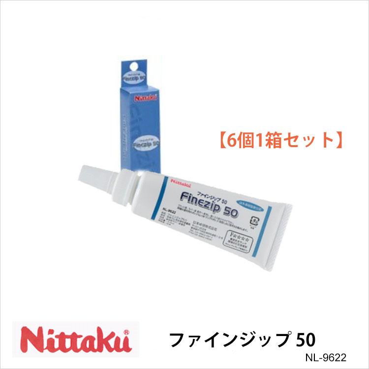 【Nittaku】NL-9622 ファインジップ 50(6本入セット)メンテナンス ニッタク 卓球FINEZIP 卓球製品 卓球小物 用具 接着剤 ラバー用 日本卓球協会公認 中国ナショナルチーム使用 まとめ買い 通販