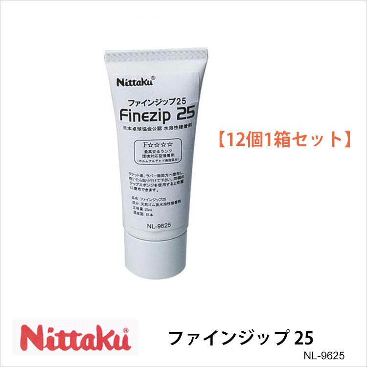 【Nittaku】NL-9625 ファインジップ 25(12本入セット)メンテナンス ニッタク 卓球 FINEZIP 卓球製品 卓球小物 用具 接着剤 ラバー用 日本卓球協会公認 中国ナショナルチーム使用 まとめ買い 通販