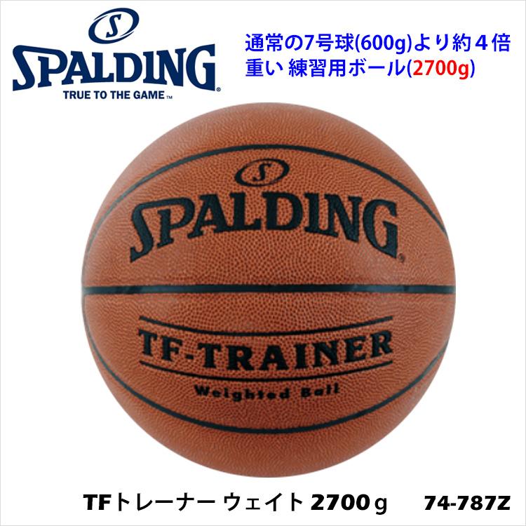 【SPALDING】74-787Z/TFトレーナー ウエイト2700g スポルディングスポーツ トレーニング バスケットボール 7号 練習用ボール 合皮 重い ボール ブラウン 通販