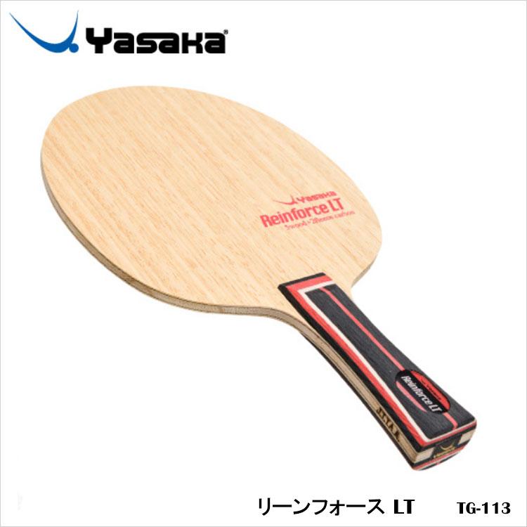 【Yasaka】TG-113 リーンフォース LT(FLA)卓球ラケット ヤサカ卓球 卓球製品 ラケット スポーツ 卓球用品 レディース メンズ 男女兼用 ユニセックス 試合 練習 通販 プレゼント