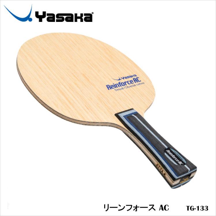 【Yasaka】TG-133 リーンフォース AC(FLA)卓球ラケット ヤサカ卓球 卓球製品 ラケット スポーツ 卓球用品 レディース メンズ 男女兼用 ユニセックス 試合 練習 通販 プレゼント