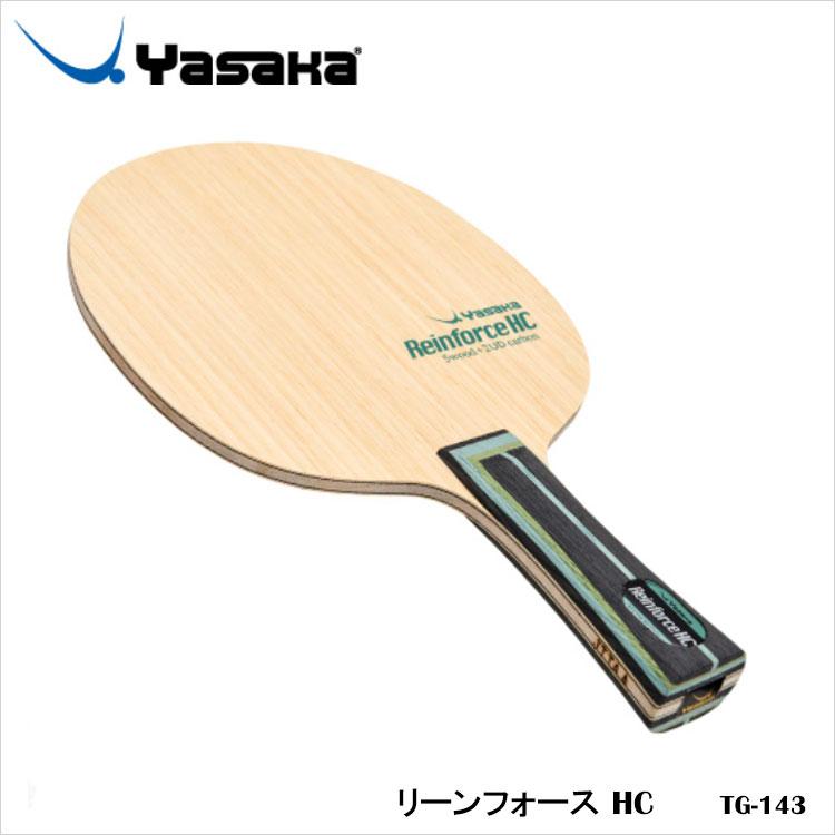 【Yasaka】TG-143 リーンフォース HC(FLA)卓球ラケット ヤサカ卓球 卓球製品 ラケット スポーツ 卓球用品 レディース メンズ 男女兼用 ユニセックス 試合 練習 通販 プレゼント