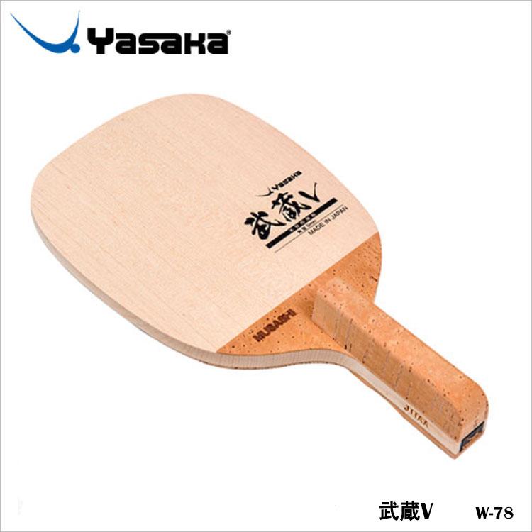 【Yasaka】W-78 武蔵V オフェンシブタイプ 卓球ラケット ペンホルダー ヤサカ卓球 卓球製品 ラケット スポーツ 卓球用品 レディース メンズ 男女兼用 ユニセックス 試合 練習 通販 プレゼント