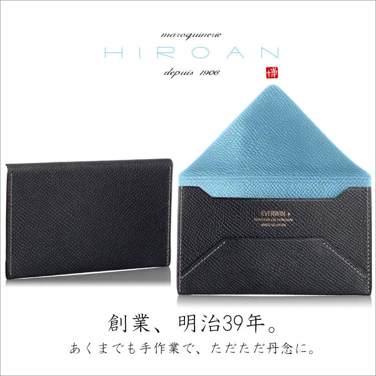 封筒型名刺入れ 博庵 EVERWIN+ 21556 国産名刺ケース ブラック×ブルーエバーウィンプラス エバウィンプラス エンベロープ型名刺入れ スリム メンズ HIROAN ヒロアン 薄型 薄い 日本製 通販 プレゼント 父の日