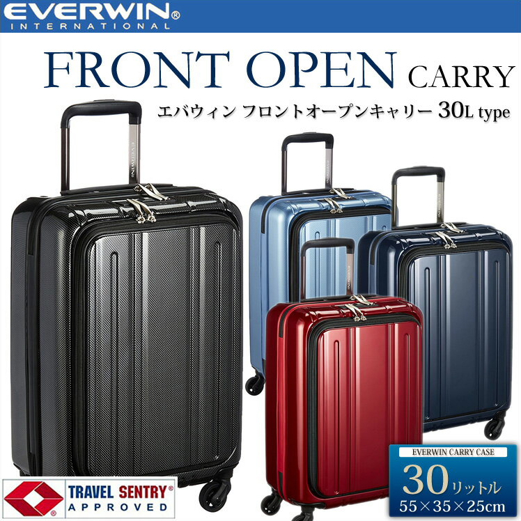 【代引き不可】機内持ち込み対応 フロントオープンキャリー 31240 スーツケース 30LEVERWIN エバーウィン エバウィン TSAロック搭載 4輪 スーツケース キャリーケース 旅行 出張 小型 送料無料