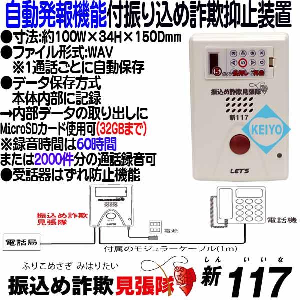 振込め詐欺見張隊 新117(L-FSM-N117)【自動発報機能】 【自動通報機能】 【LET'S】 【レッツコーポレーション】 【送料無料】