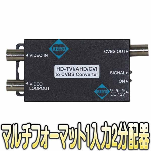 GVD-A1C1【HDTVI・AHD・HDCVI・CVBS対応2分配器】 【映像分配器】 【防犯カメラ】 【監視カメラ】 【送料無料】