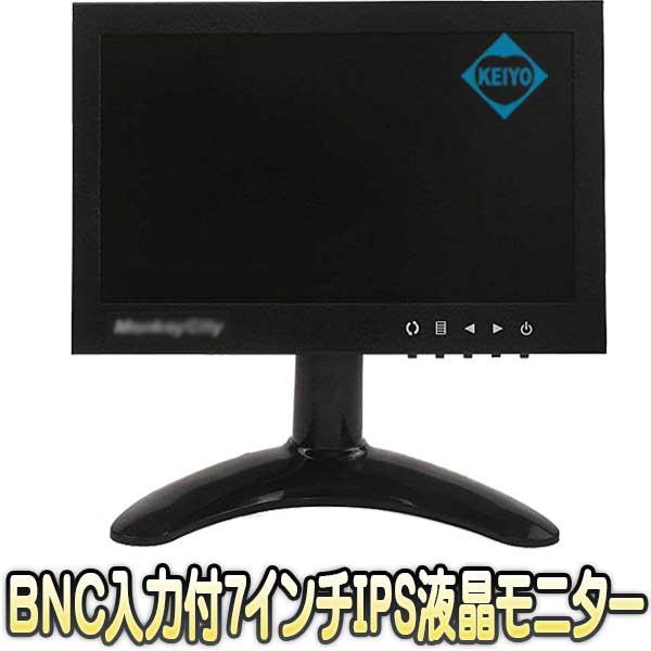 ASM-MNT70IPS【HDMI・VGA・BNC・AV入力搭載7インチワイドIPS液晶モニター】 【VESA75】 【送料無料】