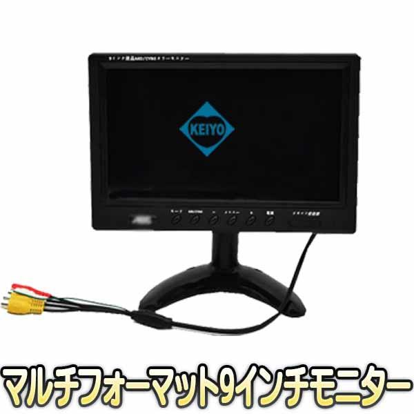 ASM-MNT900AHD【AHD・CVBS入力対応9インチ液晶モニター】 【送料無料】