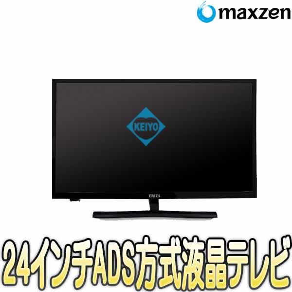 JE24TH02【HDMI・AV入力対応24インチ広視野角ハイビジョンLED液晶テレビ】 【防犯カメラ】 【ERIZA】 【エリザ】 【maxzen】【送料無料】