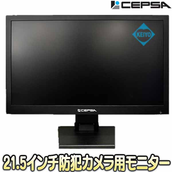 LAD-DT21【21.5インチメタルボディ採用HDMI・VGA・BNC搭載防犯カメラ用監視モニター】 【VESA100】 【CEPSA】 【セプサ】【送料無料】