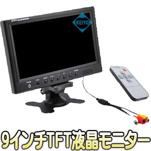 MNT-09【9インチワイドTFT液晶モニター】 【上下左右反転】 【映像音声入力対応】 【送料無料】