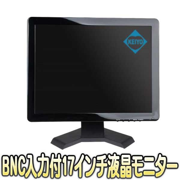 MNT-170HVBR【HDMI・VGA・BNC・AV入力搭載17インチTFT液晶モニター】 【VESA75】 【送料無料】