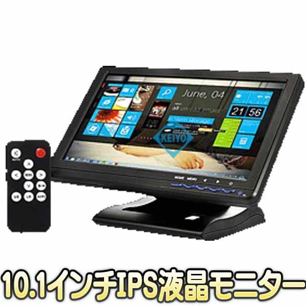 MTC-101HiSC【HDMI・VGA・アナログ映像入力対応10.1インチIPS液晶モニタ】【VESA75x75】【送料無料】
