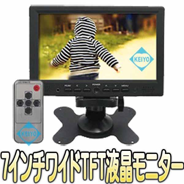 TFT-LED7 Multi 【HDMI・VGA・2系統AV入力搭載7インチワイドTFT液晶モニター】 【送料無料】