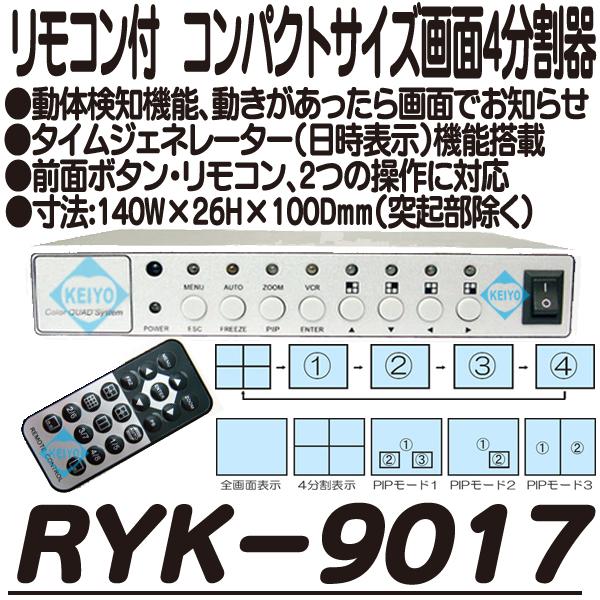 RYK-9017【リモコン付コンパクトサイズ画面四分割器】【防犯カメラ】【監視カメラ】 【送料無料】
