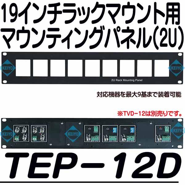 TEP-12D【映像分配器用マウンティングパネル】 【防犯カメラ】 【監視カメラ】 【3D Corporation】 【スリーディ】 【送料無料】