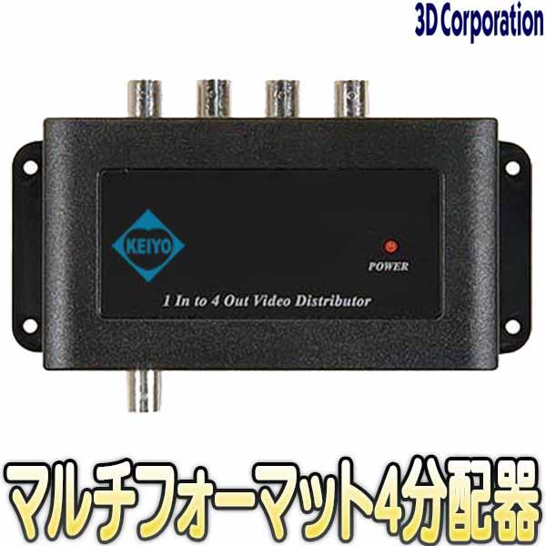 TMD-14【TVD-14(Rev.2)】【HDTVI・AHD・HDCVI・CVBS対応映像1入力4分配器】 【防犯カメラ】 【監視カメラ】 【3D Corporation】 【スリーディ】 【送料無料】