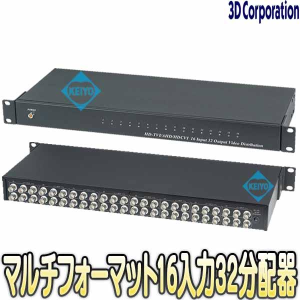 TMD-1632【TVD-1632(Rev.2)】【HDTVI・AHD・HDCVI・CVBS対応映像16入力32出力分配器】 【防犯カメラ】 【監視カメラ】 【3D Corporation】 【スリーディ】 【送料無料】