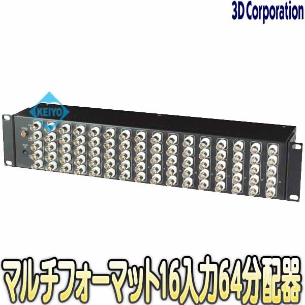 TMD-1664【TVD-1664(Rev.2)】【HDTVI・AHD・HDCVI・CVBS対応映像16入力64出力分配器】 【防犯カメラ】 【監視カメラ】 【3D Corporation】 【スリーディ】 【送料無料】