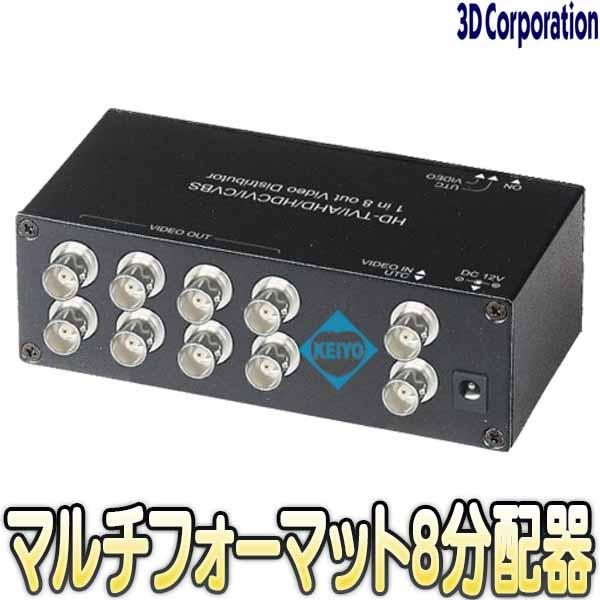 TMD-18【TVD-18(Rev.2)】【HDTVI・AHD・HDCVI・CVBS対応映像1入力8分配器】 【防犯カメラ】 【監視カメラ】 【3D Corporation】 【スリーディ】 【送料無料】