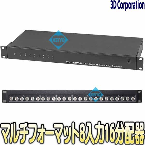 TMD-816【TVD-816(Rev.3)】【HDTVI・AHD・HDCVI・CVBS対応映像8入力16出力分配器】 【防犯カメラ】 【監視カメラ】 【3D Corporation】 【スリーディ】 【送料無料】