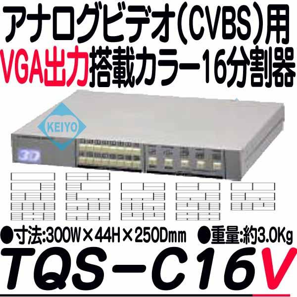 TQS-C16V(Rev.2)【VGA出力搭載画面16分割器】 【防犯カメラ】 【監視カメラ】 【3D Corporation】 【スリーディ】 【送料無料】