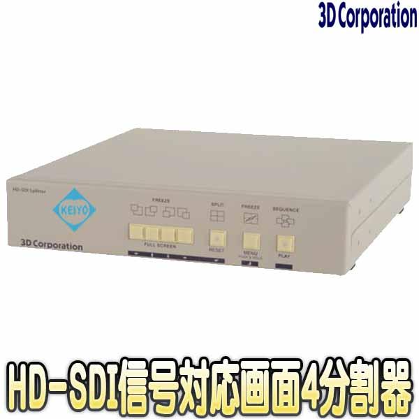 TQS-HD04【HD-SDI入力フルHD出力対応画面4分割器】 【防犯カメラ】 【監視カメラ】 【3D Corporation】 【スリーディ】 【送料無料】