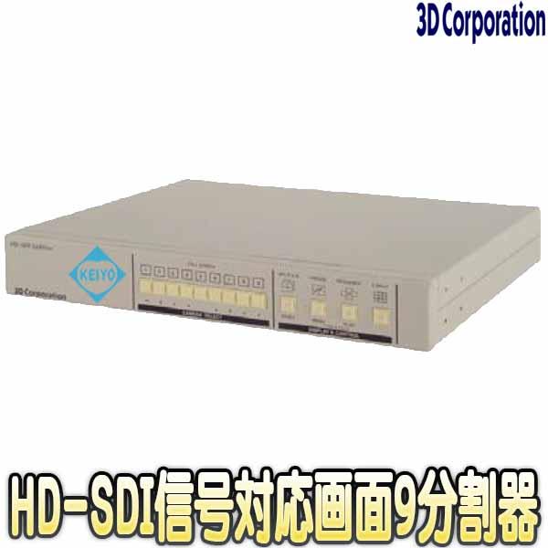 TQS-HD09【HD-SDI入力フルHD出力対応画面9分割器】 【防犯カメラ】 【監視カメラ】 【3D Corporation】 【スリーディ】 【送料無料】