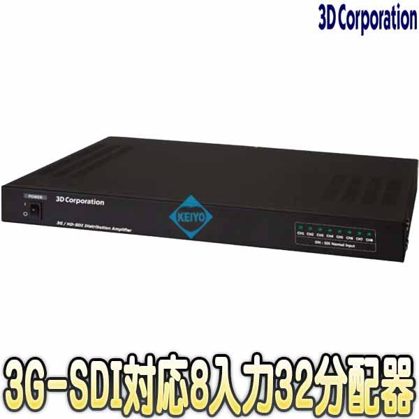 最大伝送距離160m対応HD-SDI信号用8入力32出力映像分配器 TSD-832S 3G-SDI HD-SD対応8入力32出力映像分配器 防犯カメラ 全国一律送料無料 3D 監視カメラ Corporation 送料無料限定セール中 スリーディ 送料無料
