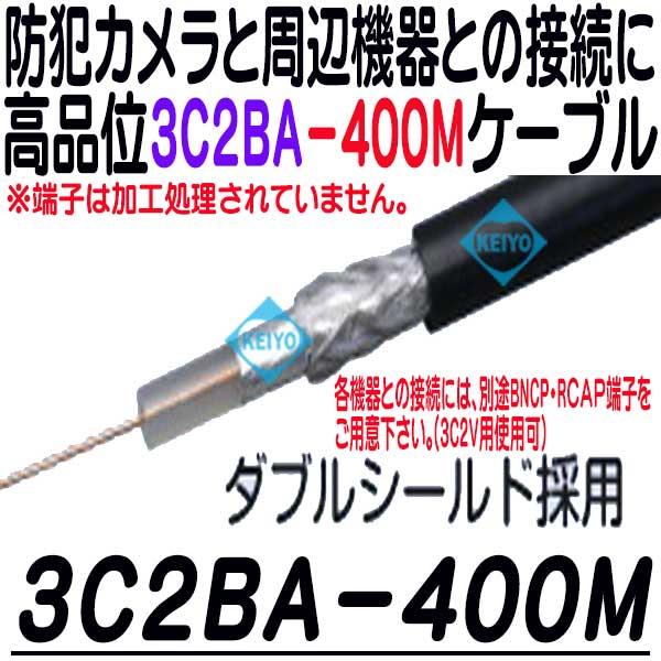 3C2BA-400M(黒色)【防犯カメラ用ダブルシールド仕様リール内蔵400m同軸ケーブル(リール内蔵ボックス仕様)】 【送料無料】