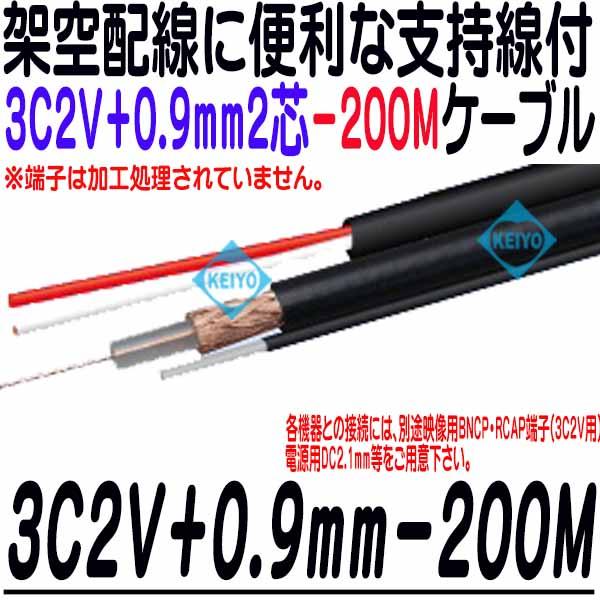 3C2V+0.9mm2芯ケーブル+支持線付200M(黒色)【防犯カメラ用0.9mm警報2芯+支持線付200m複合式同軸ケーブル】 【送料無料】