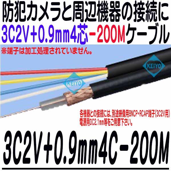 3C2V+0.9mm4芯ケーブル200M(黒色)【防犯カメラ用0.9mm警報4芯線付200m複合式同軸ケーブル】 【送料無料】