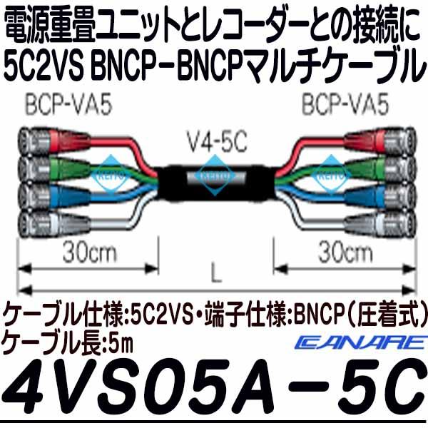 4VS05A-5C【5C2VS仕様BNCPマルチケーブル5m】 【電源重畳ユニット】 【防犯用録画機】 【カナレ】 【CANARE】