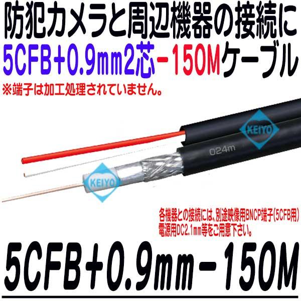 5CFB+0.9mm2芯ケーブル150M(黒色)【防犯カメラ用0.9mm警報2芯線付150m複合同軸ケーブル】 【送料無料】