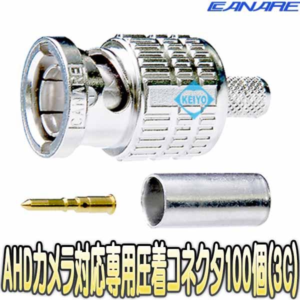 BCP-A3-AHD-100【耐ノイズ性防犯カメラ対応3Cサイズ用75ΩBNCP圧着コネクタ(100個)】 【カナレ】 【CANARE】