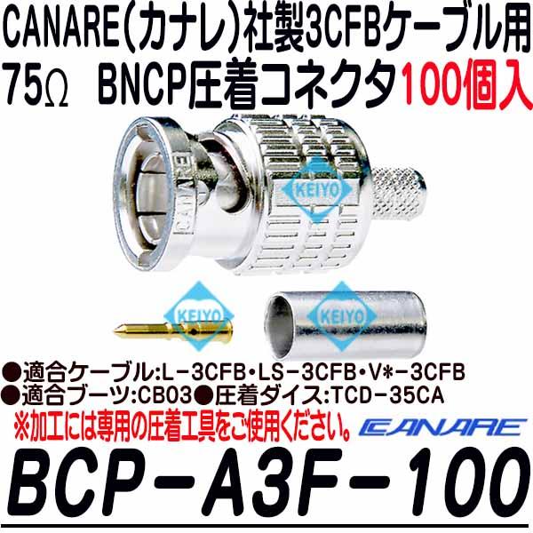 BCP-A3F-100【3CFBシリーズ用75ΩBNCP圧着コネクタ(100個入)】 【カナレ】 【CANARE】 【送料無料】