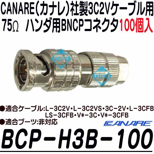 BCP-H3B-100【3C2Vシリーズ75Ωハンダ用BNCPコネクタ(100個)】 【カナレ】 【CANARE】【送料無料】