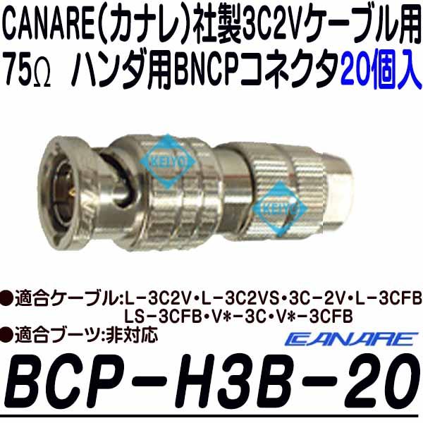 BCP-H3B-20【3C2Vシリーズ75Ωハンダ用BNCPコネクタ(20個)】 【カナレ】 【CANARE】【送料無料】