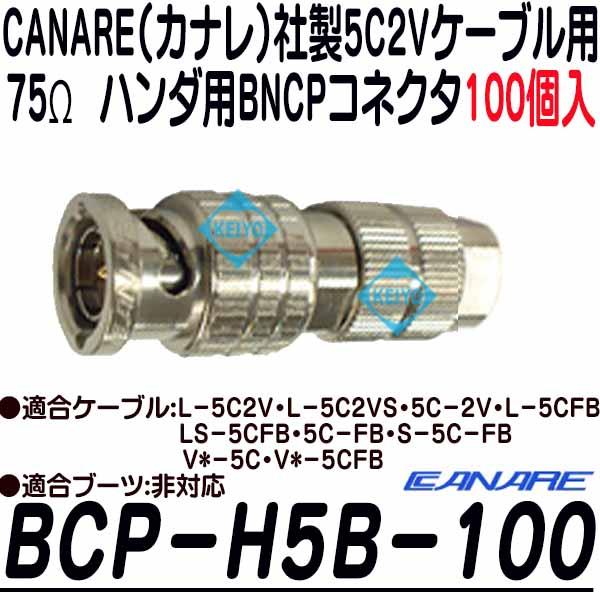 BCP-H5B-100【5C2Vシリーズ75Ωハンダ用BNCPコネクタ(100個)】 【カナレ】 【CANARE】【送料無料】
