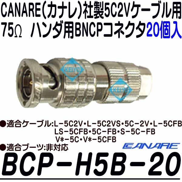 BCP-H5B-20【5C2Vシリーズ75Ωハンダ用BNCPコネクタ(20個)】 【カナレ】 【CANARE】【送料無料】