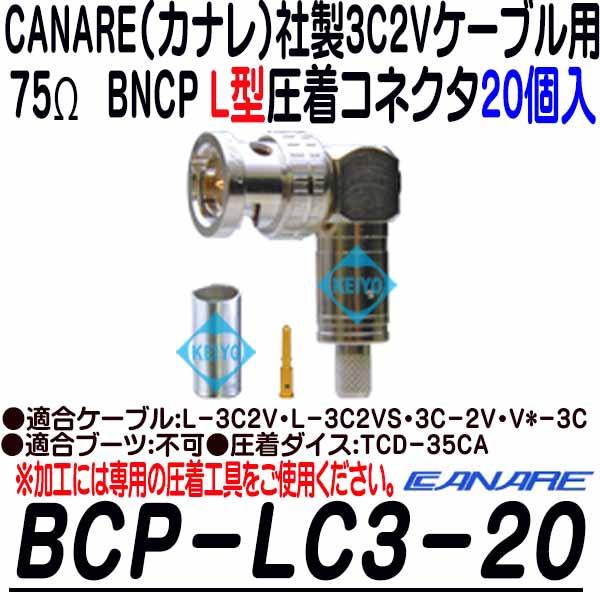 BCP-LC3-20【3C2Vシリーズ用75Ω L型BNCP圧着コネクタ(20個)】 【カナレ】 【CANARE】 【送料無料】