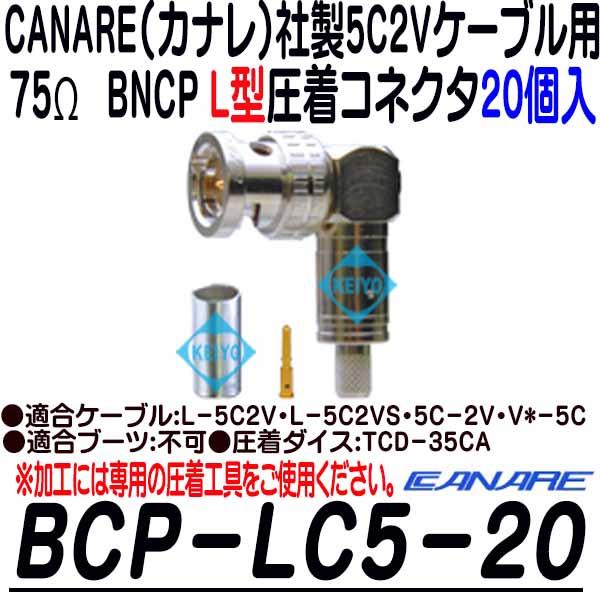 BCP-LC5-20【5C2Vシリーズ用75Ω L型BNCP圧着コネクタ(20個)】 【カナレ】 【CANARE】 【送料無料】