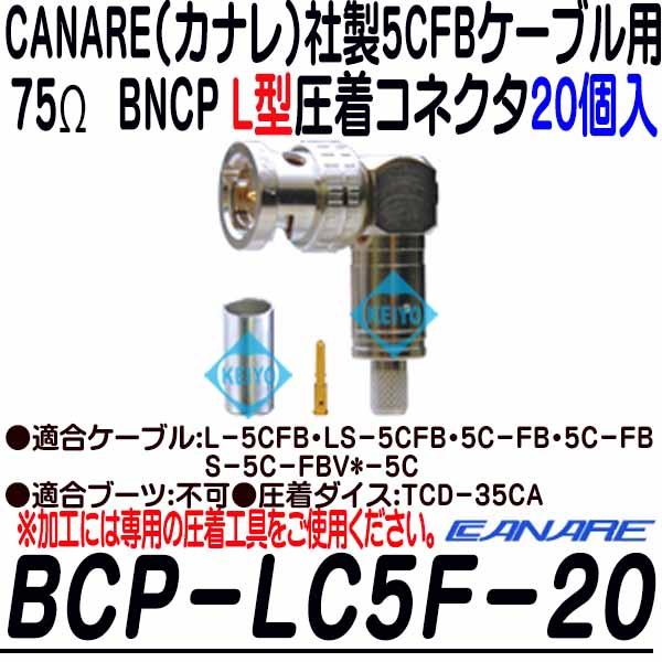 BCP-LC5F-20【5CFBシリーズ用75Ω L型BNCP圧着コネクタ(20個)】 【カナレ】 【CANARE】 【送料無料】