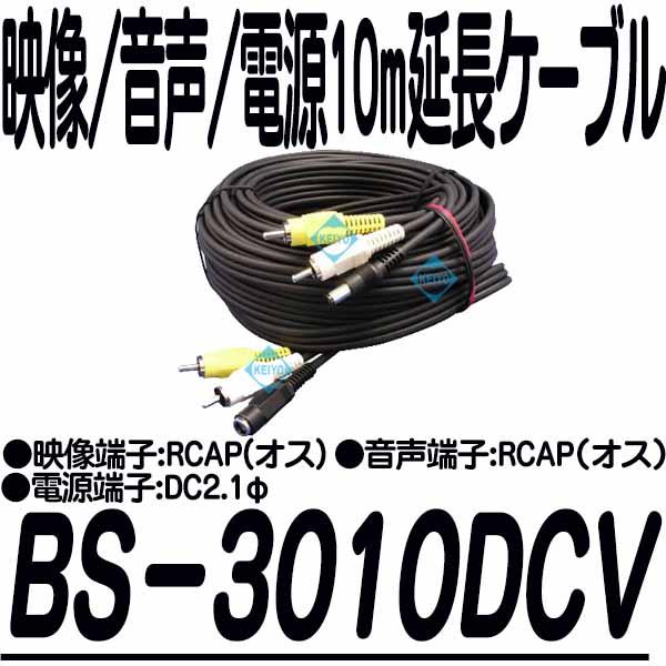 映像 音声 信託 電源を1本で配線 セールSALE%OFF 10M延長ケーブル BS-3010DCV 防犯カメラ用電源 映像ケーブル10m