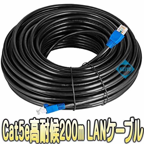 Cat5e-200M(数量限定商品)【ネットワークカメラ対応カテゴリー5屋外用高耐候LANケーブル200m】