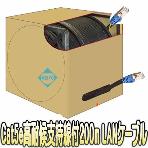 Cat5e-200M(支持線付)【ネットワークカメラ対応カテゴリー5屋外用高耐候支持線付LANケーブル200m】 【送料無料】