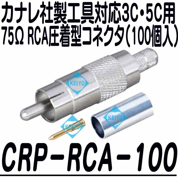 CRP-RCA-100【カナレ社製工具対応3C用75ΩRCA汎用圧着型コネクタ(100個入)】 【送料無料】