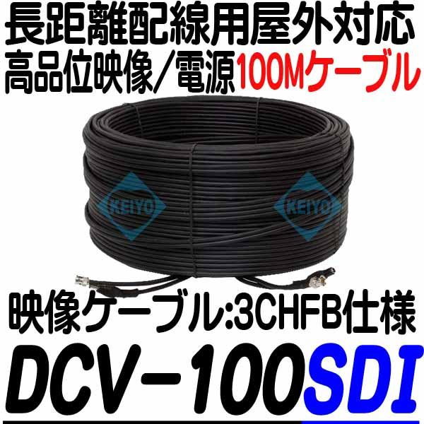 DCV-100SDI【HD-SDI・EX-SDI・HDTVI・HDCVI・AHD対応映像/電源100Mケーブル】 【防犯カメラ】【監視カメラ】 【送料無料】