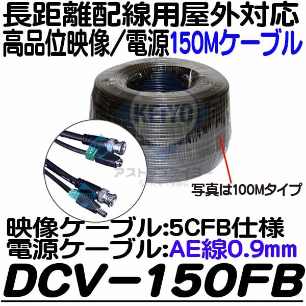 映像端子BNCP-BNCPプラグ 電源端子2.1φ150Mタイプ業務用映像 電源延長ケーブル DCV-150FB 防犯カメラ用5CFB 150Mケーブル 即納最大半額 AE0.9mm 送料無料 品質検査済 延長ケーブル